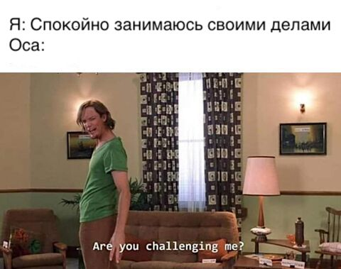 Файл:Are you challenging me? 1.jpg