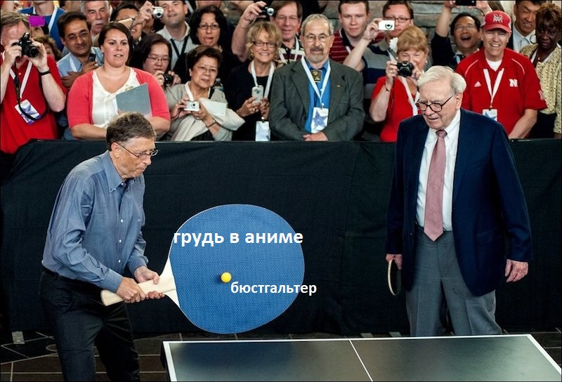 Файл:Bill Gates' Giant Ping Pong Paddle — копия.jpg