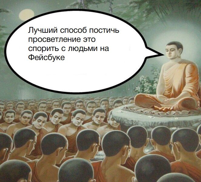 Файл:Buddha Enlightenment meme1 jpg.jpg