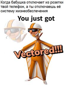 You Just Got Vectored meme #1